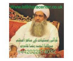 Famous Muslim Rohani Astrologer In UK London